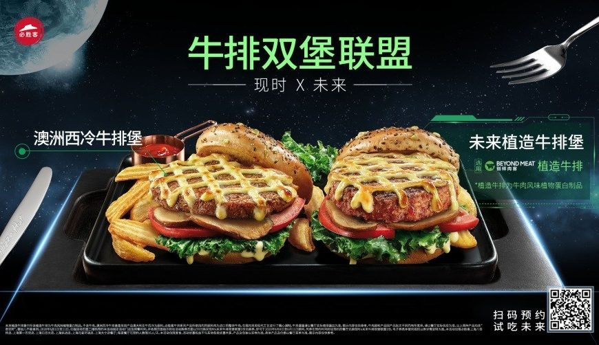 Yum China Testing Beyond Burger at KFC, Pizza Hut, Taco Bell Outlets